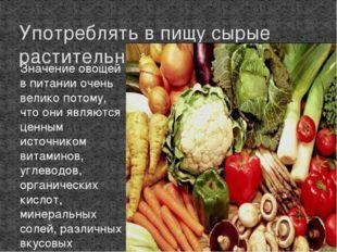 Значение овощей в питании очень велико потому, что они являются ценным источн
