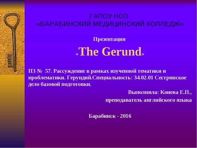 ГАПОУ НСО «БАРАБИНСКИЙ МЕДИЦИНСКИЙ КОЛЛЕДЖ» Презентация «The Gerund» ПЗ № 57....