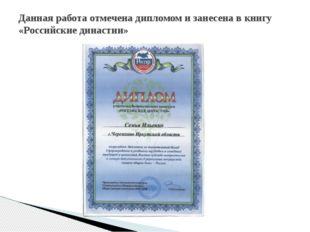 Данная работа отмечена дипломом и занесена в книгу «Российские династии»