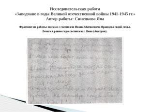 Фрагмент из работы: письмо с госпиталя Ивана Матвеевича Яранцева своей семье.
