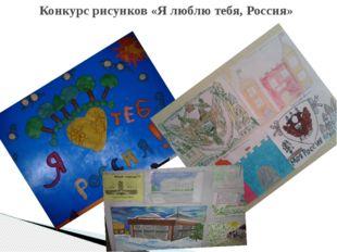 Конкурс рисунков «Я люблю тебя, Россия»