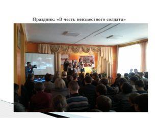 Праздник: «В честь неизвестного солдата» Участники: отдел по молодежной поли