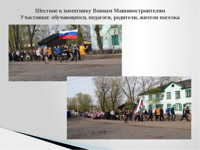Шествие к памятнику Воинам Машиностроителям Участники: обучающиеся, педагоги,...