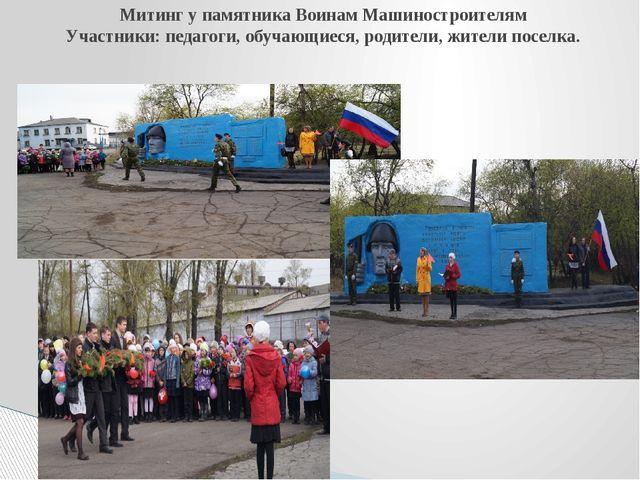 Митинг у памятника Воинам Машиностроителям Участники: педагоги, обучающиеся,...