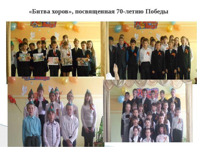 «Битва хоров», посвященная 70-летию Победы