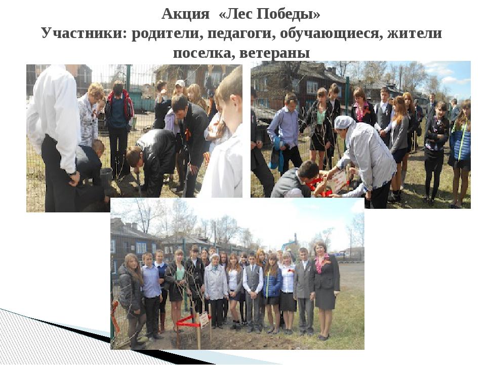 Акция «Лес Победы» Участники: родители, педагоги, обучающиеся, жители поселка...