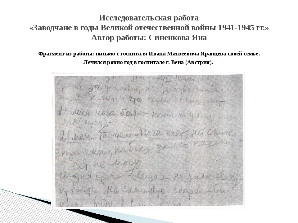 Фрагмент из работы: письмо с госпиталя Ивана Матвеевича Яранцева своей семье....