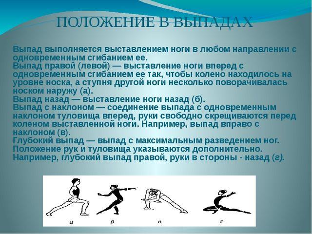 ПОЛОЖЕНИЕ В ВЫПАДАХ Выпад выполняется выставлением ноги в любом направлении с...