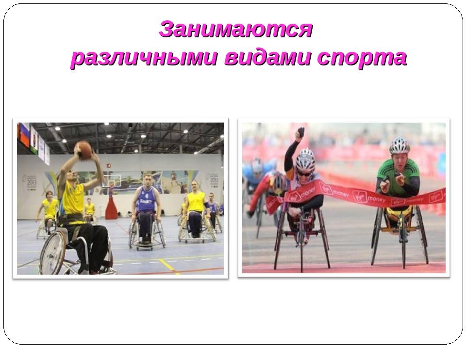 Занимаются различными видами спорта