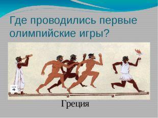 Где проводились первые олимпийские игры? Греция