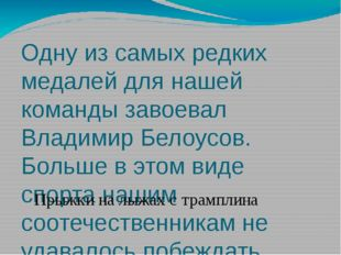 Одну из самых редких медалей для нашей команды завоевал Владимир Белоусов. Б