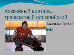 Хоккейный вратарь, трехкратный олимпийский чемпион, 22 года, признанный лучш