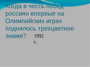 Когда в честь побед россиян впервые на Олимпийских играх поднялось трехцветно