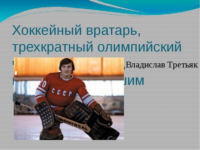 Хоккейный вратарь, трехкратный олимпийский чемпион, 22 года, признанный лучш...