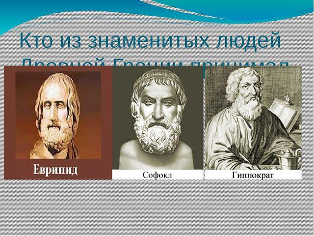 Кто из знаменитых людей Древней Греции принимал участие в Играх?