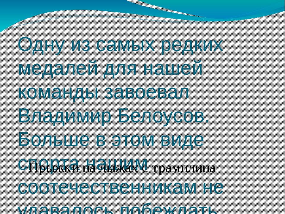 Одну из самых редких медалей для нашей команды завоевал Владимир Белоусов. Б...