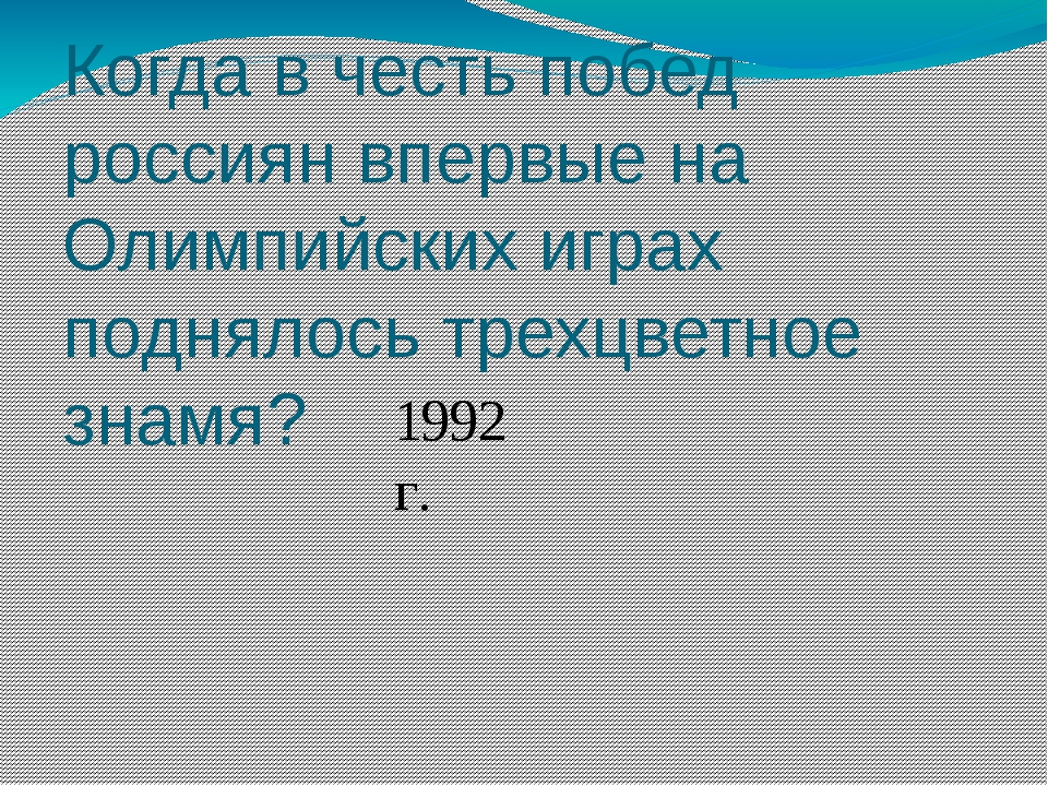 Когда в честь побед россиян впервые на Олимпийских играх поднялось трехцветно...