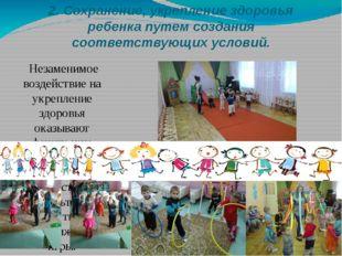 2. Сохранение, укрепление здоровья ребенка путем создания соответствующих усл