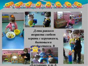4. Организация игровой деятельности Дети раннего возраста любят играть с игр