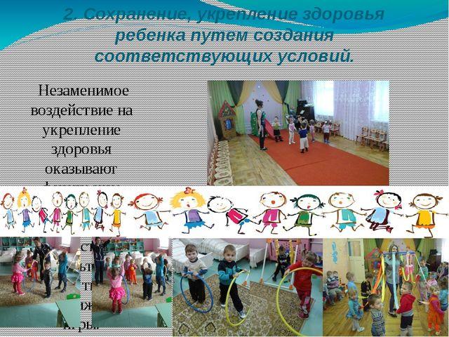2. Сохранение, укрепление здоровья ребенка путем создания соответствующих усл...