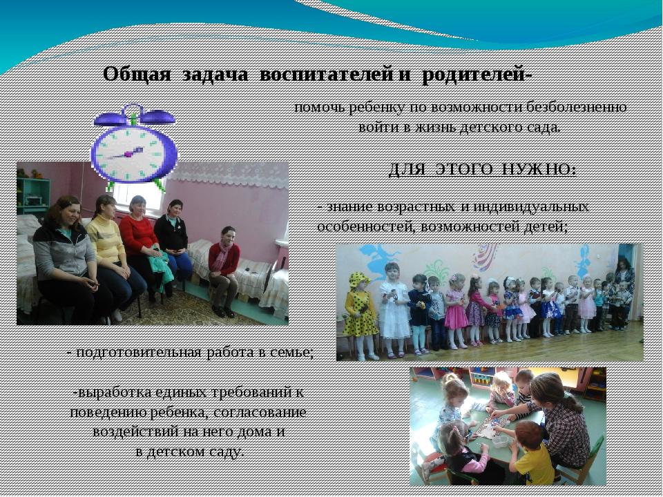 Общая задача воспитателей и родителей- помочь ребенку по возможности безболез...