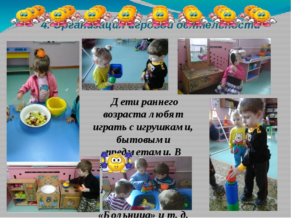 4. Организация игровой деятельности Дети раннего возраста любят играть с игр...