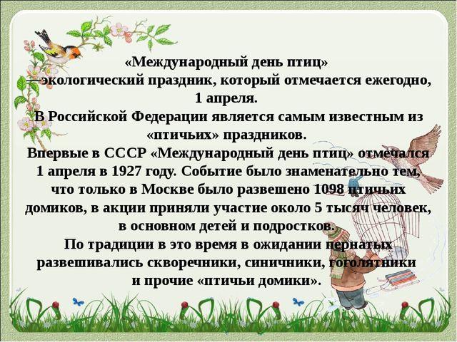 «Международный день птиц» —экологический праздник, который отмечается ежегодн...