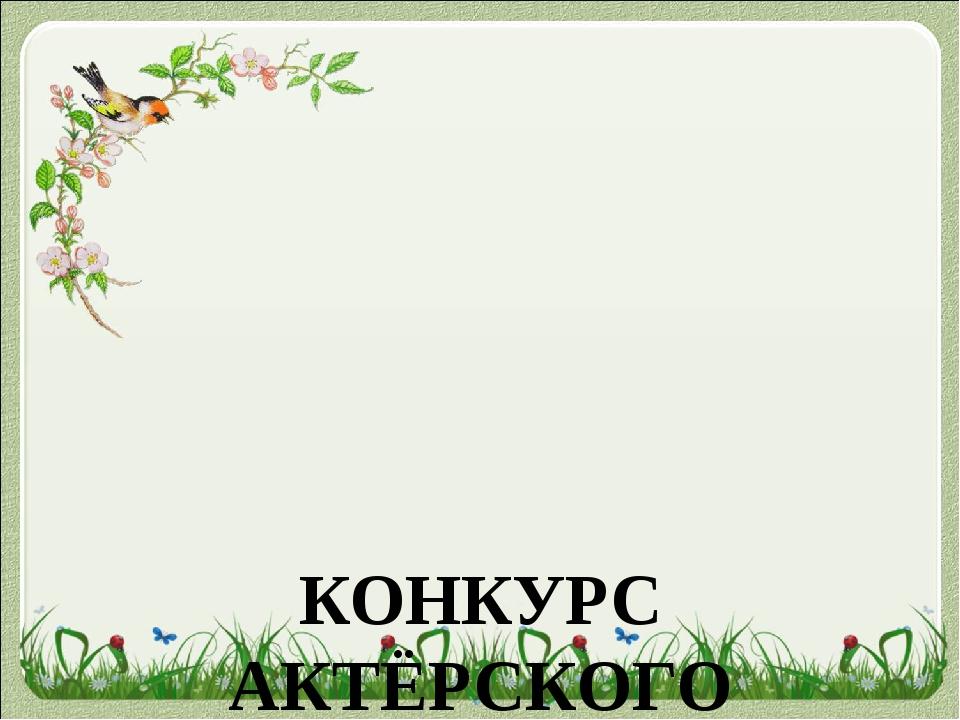 КОНКУРС АКТЁРСКОГО МАСТЕРСТВА