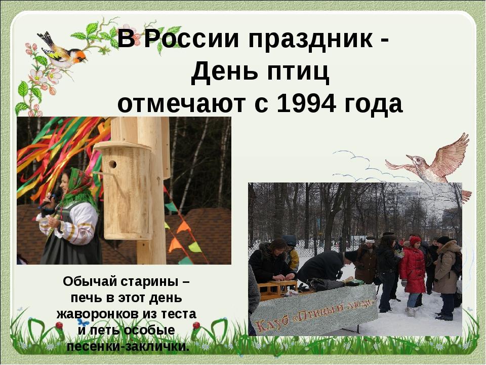 В России праздник - День птиц отмечают с 1994 года Обычай старины – печь в эт...