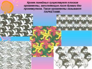 Кроме линейных существуют плоские орнаменты, заполняющие лист бумаги без пром