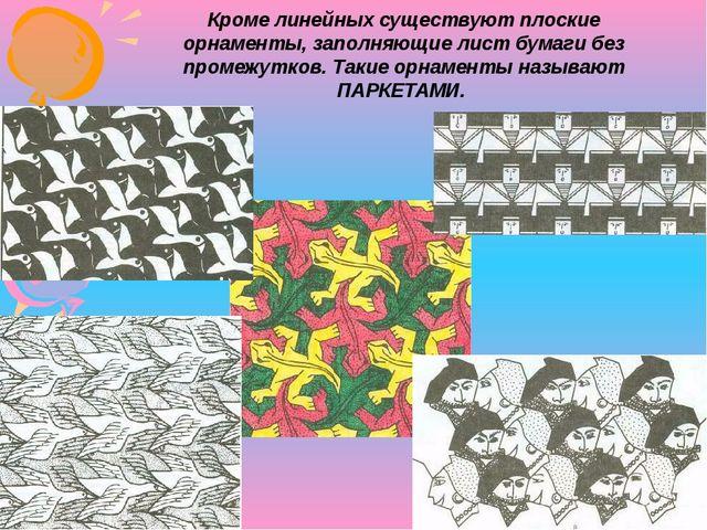 Кроме линейных существуют плоские орнаменты, заполняющие лист бумаги без пром...