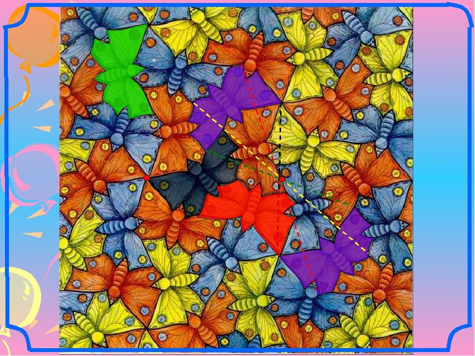 М. Эшер «Бабочки». Поворот. Центральная симметрия. Параллельный перенос.