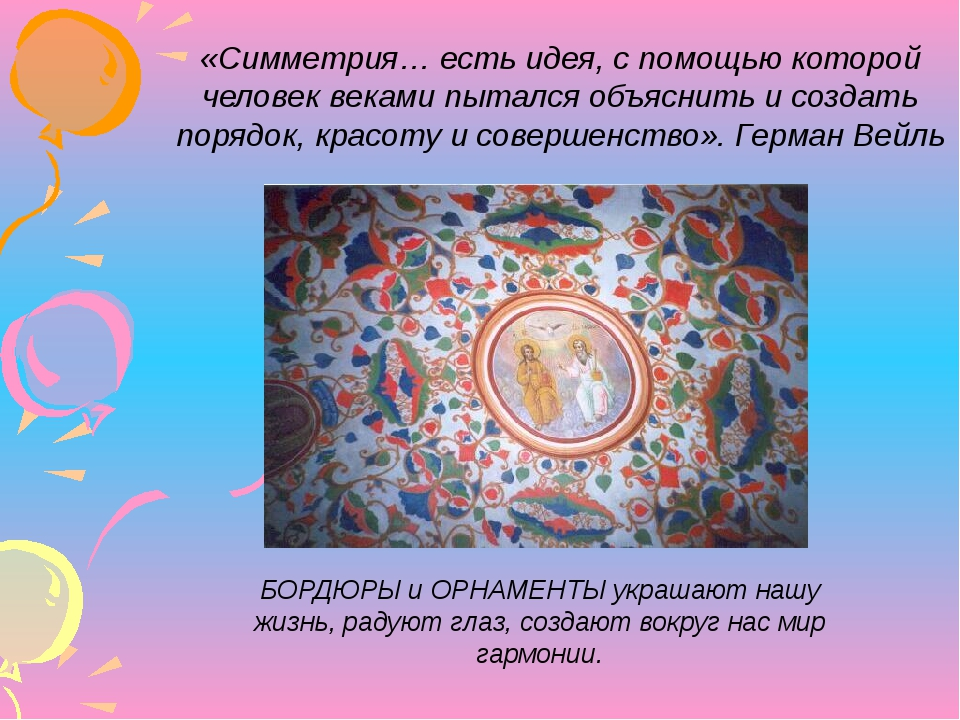 «Симметрия… есть идея, с помощью которой человек веками пытался объяснить и с...