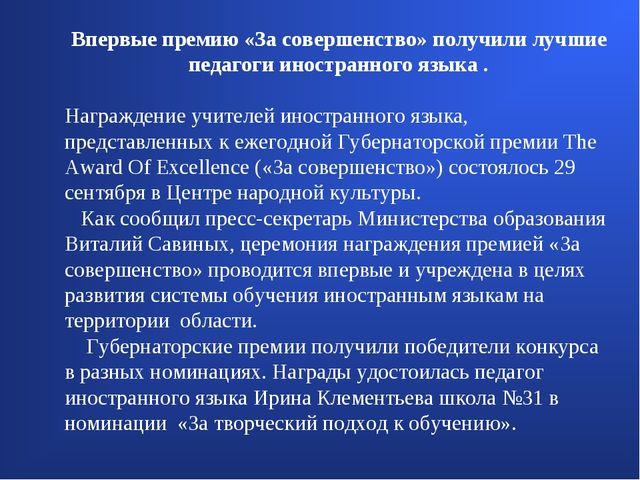 Впервые премию «За совершенство» получили лучшие педагоги иностранного языка...