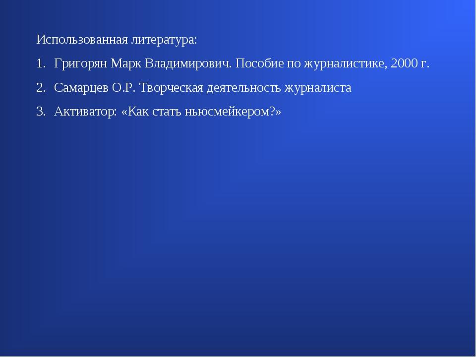 Использованная литература: Григорян Марк Владимирович. Пособие по журналистик...