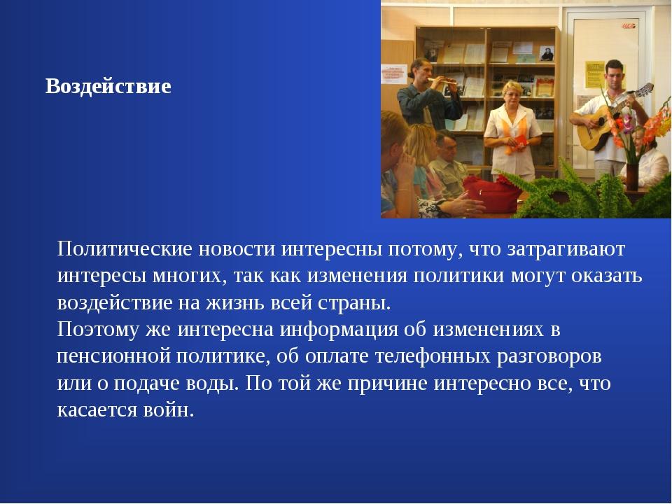 Воздействие Политические новости интересны потому, что затрагивают интересы м...