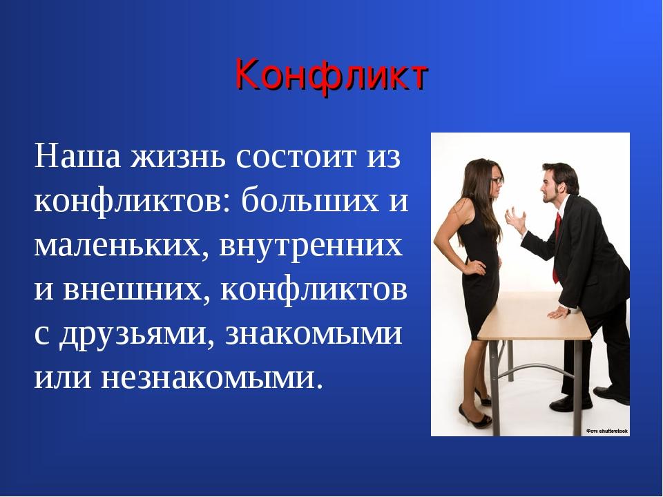 Конфликт Наша жизнь состоит из конфликтов: больших и маленьких, внутренних и...