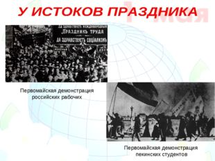 Первомайская демонстрация российских рабочих Первомайская демонстрация пекинс