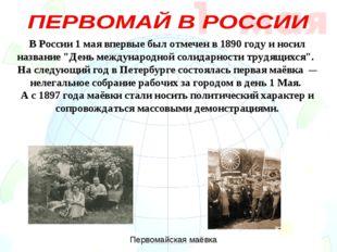 """В России 1 мая впервые был отмечен в 1890 году и носил название """"День междуна"""