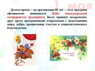 Долгое время — на протяжении 80 лет — этот праздник официально именовался Дн
