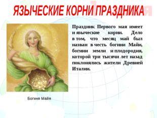 Праздник Первого мая имеет иязыческие корни. Дело втом, что месяц май был н