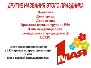 Первомай День труда День весны Праздник весны и труда (в РФ) День международн