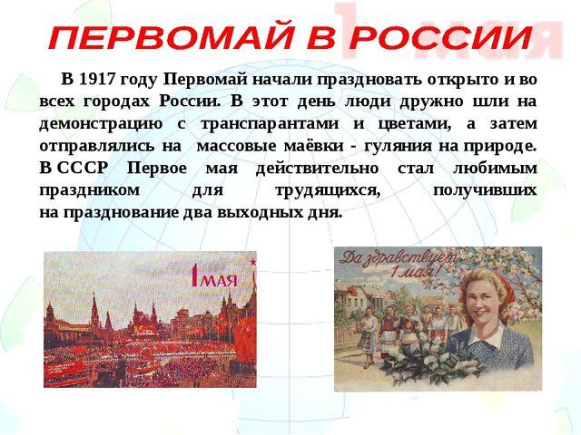 В 1917году Первомай начали праздновать открыто иво всех городах России. В...