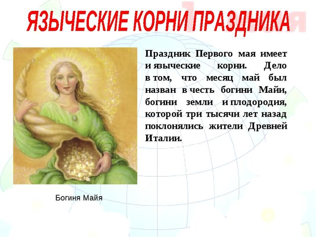 Праздник Первого мая имеет иязыческие корни. Дело втом, что месяц май был н...
