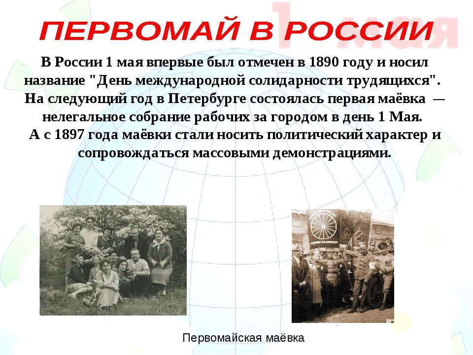 """В России 1 мая впервые был отмечен в 1890 году и носил название """"День междуна..."""