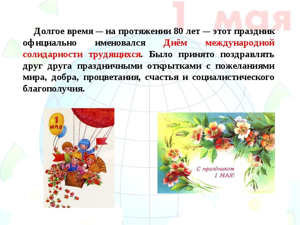 Долгое время — на протяжении 80 лет — этот праздник официально именовался Дн...