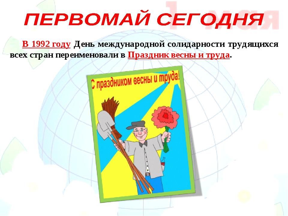 В 1992году День международной солидарности трудящихся всех стран переименов...
