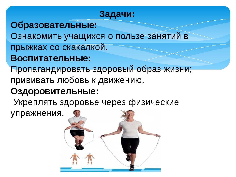 Задачи: Образовательные: Ознакомить учащихся о пользе занятий в прыжках со ск...