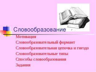 Словообразование Мотивация Словообразовательный формант Словообразовательная