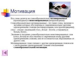 Мотивация Все слова делятся на словообразовательно мотивированные (производны